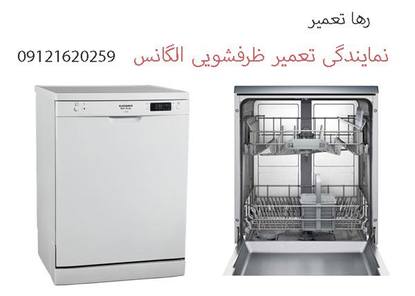 نمایندگی تعمیر ظرفشویی الگانس